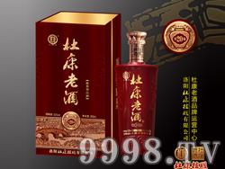 杜康老酒-20窖池