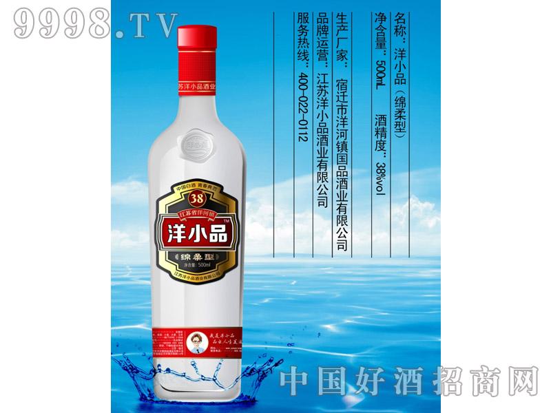 【洋小品酒500mL】绵柔酒-白酒招商信息