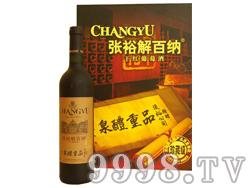 张裕解百纳干红葡萄酒(品重醴泉珍藏级)