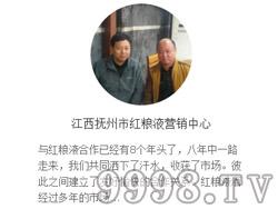 江西抚州市红粮液营销中心