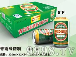 青雨绿精制啤酒8度320mlx12x24