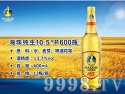 海珠纯生10.5°P600瓶