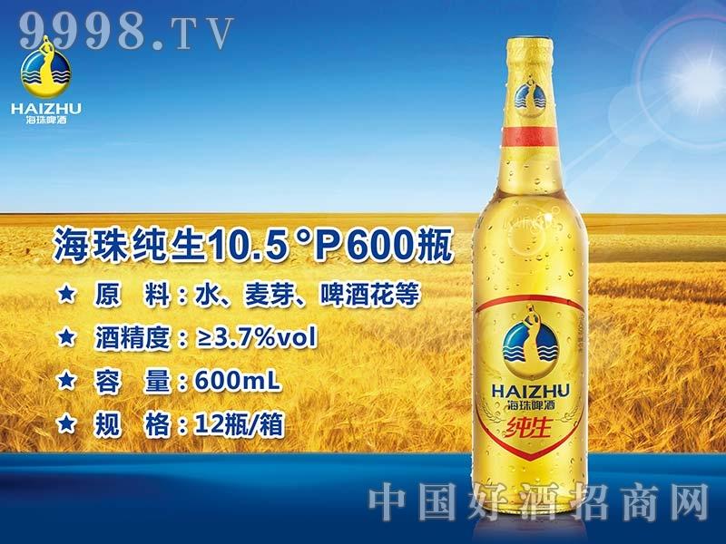 海珠纯生10.5°P600瓶-啤酒招商信息