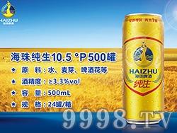 海珠纯生10.5°P500罐