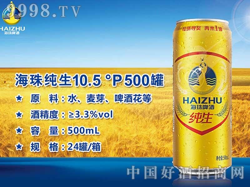 海珠纯生10.5°P500罐-啤酒类信息