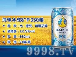 海珠纯生8°P330罐