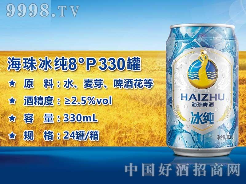 海珠纯生8°P330罐-啤酒招商信息