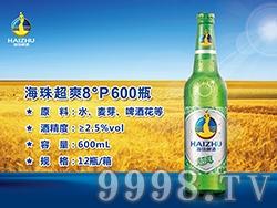 海珠超爽8°P600瓶