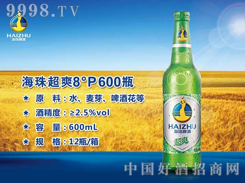 海珠超爽8°P600瓶-啤酒招商信息