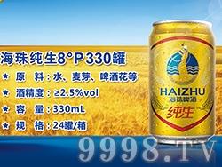 海珠冰纯8°P330罐