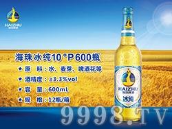 海珠冰纯10°P600瓶