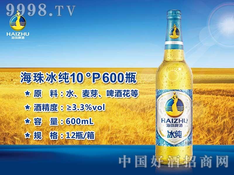 海珠冰纯10°P600瓶-啤酒招商信息