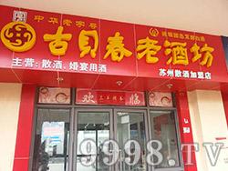 古贝春老酒坊苏州加盟店