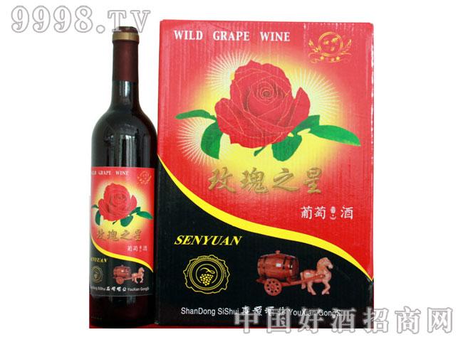 森源葡萄酒・玫瑰之星