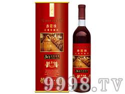 百年红30年老树赤霞珠红葡萄露酒