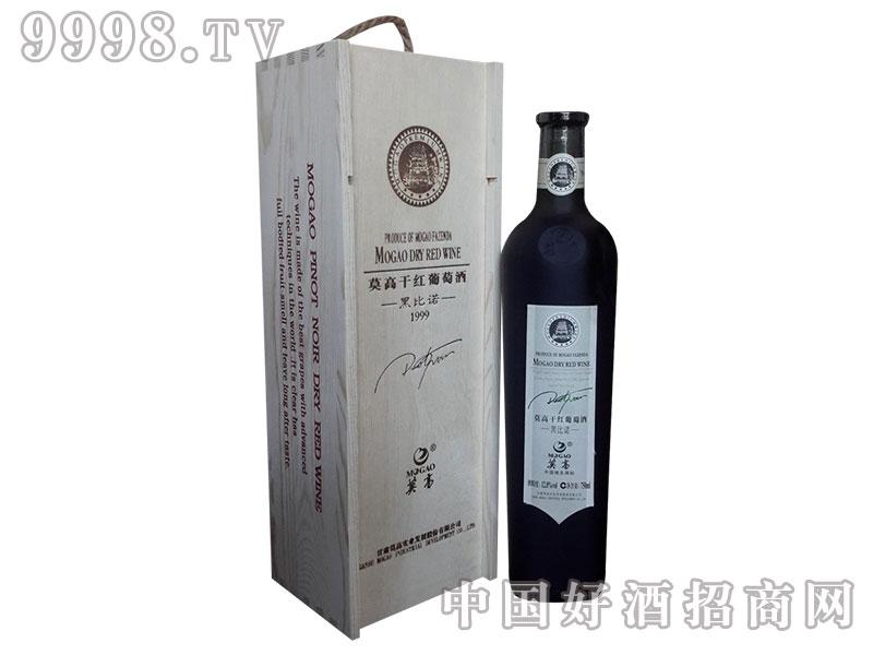 莫高1999黑比诺干红葡萄酒(木盒)