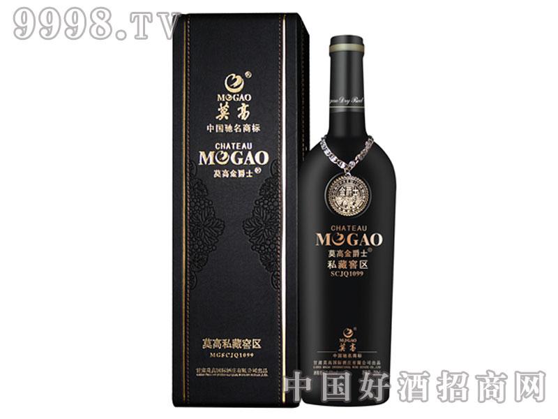 莫高1099金爵士干红葡萄酒