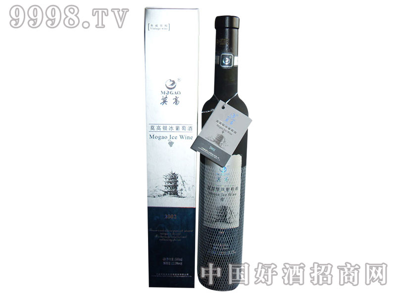 莫高银冰葡萄酒