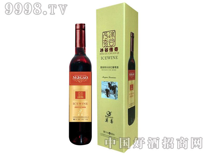 莫高 冰谷传奇美乐冰红葡萄酒