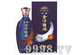 53度金沙酱酒20