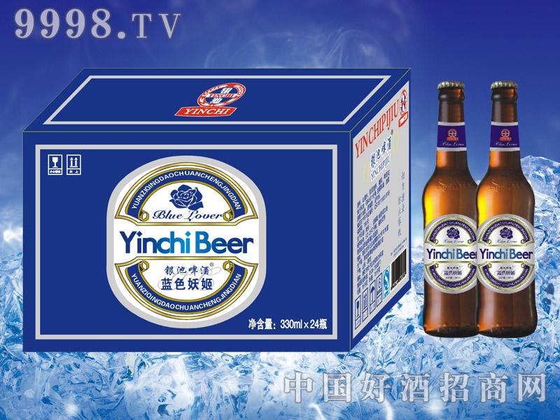 银池啤酒蓝色妖姬330ml夜场啤酒