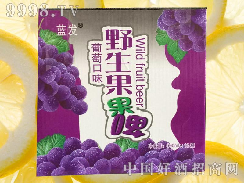 野生果果啤葡萄味