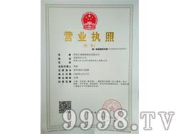 南烧锅酒业・营业执照