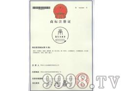 南烧锅酒业・南烧锅商标