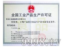 南烧锅酒业・生产许可证
