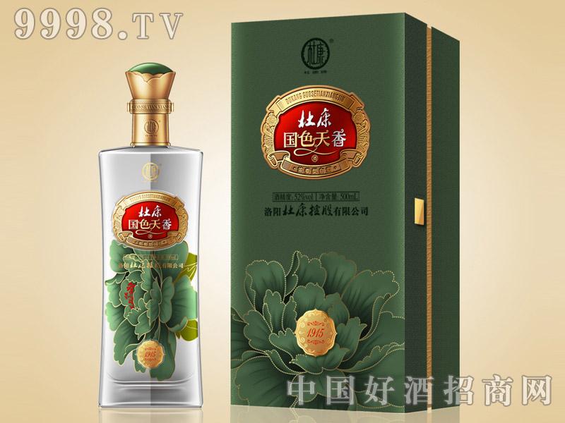 杜康国色天香(盛世1915)-白酒招商信息