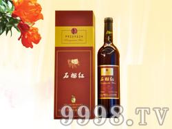 安徒生石榴红酒
