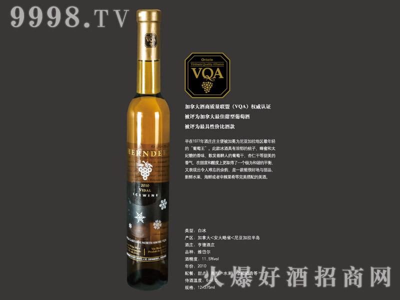 享德酒庄维岱尔白冰葡萄酒2010