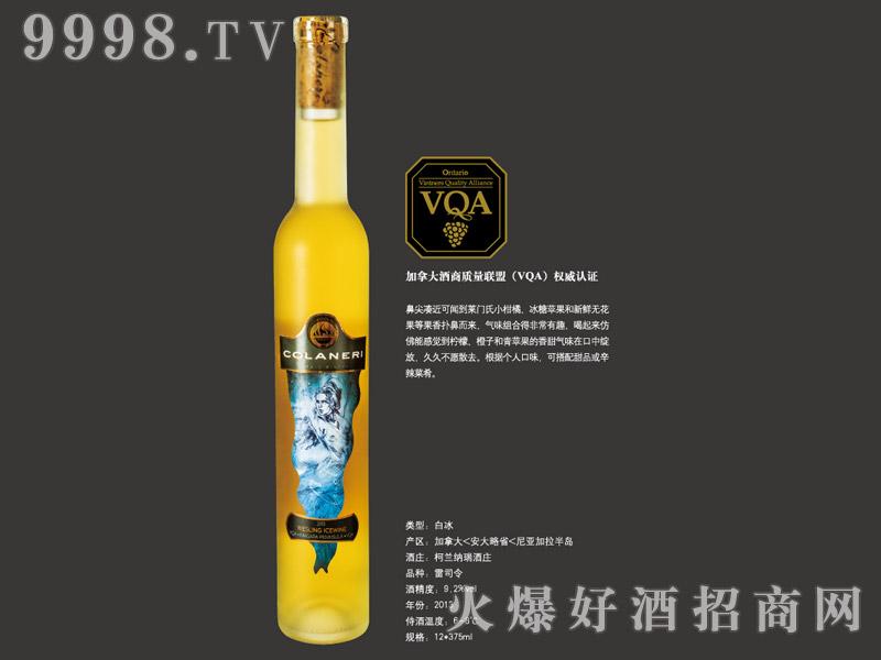 柯兰纳瑞酒庄甜蜜星系列雷司令白冰葡萄酒2013
