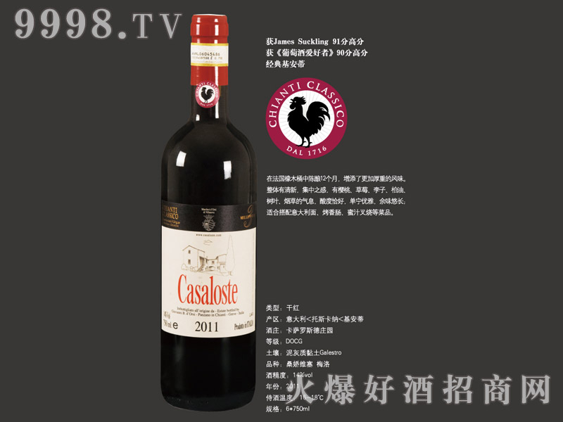 卡萨罗斯德庄园经典基安蒂红葡萄酒2011