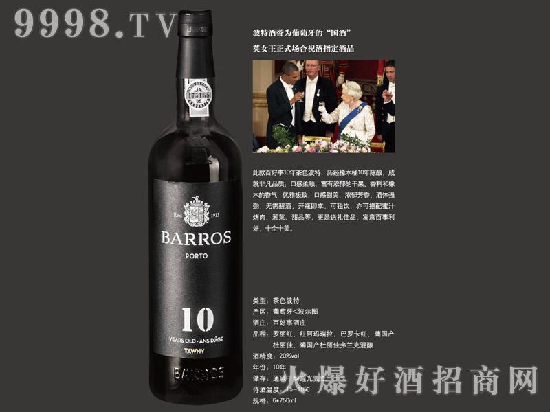 百好事10年茶色波特利口葡萄酒