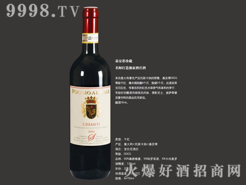 宝酒萨里基安蒂珍藏红葡萄酒2012