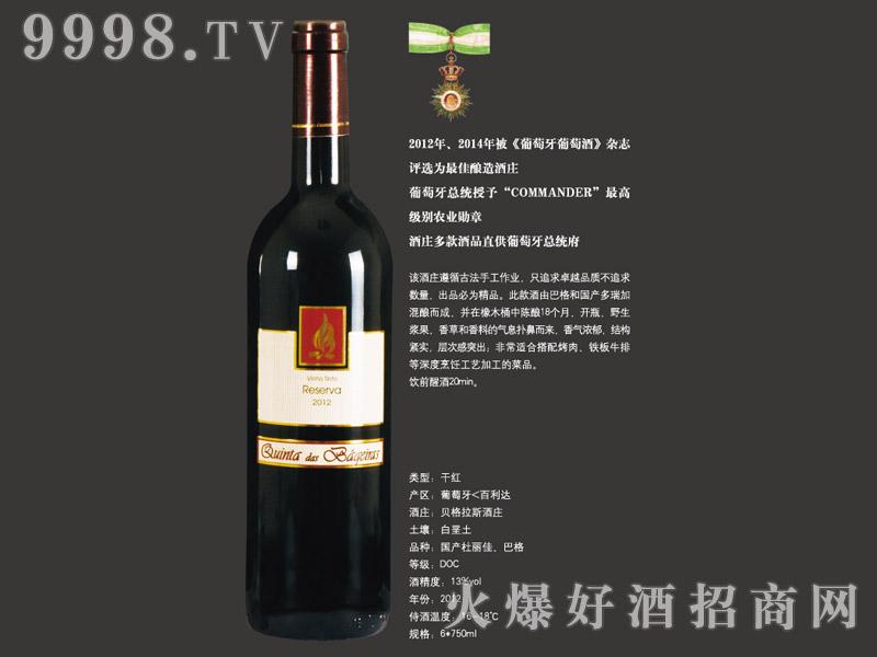 贝格拉斯酒庄珍藏红葡萄酒2012