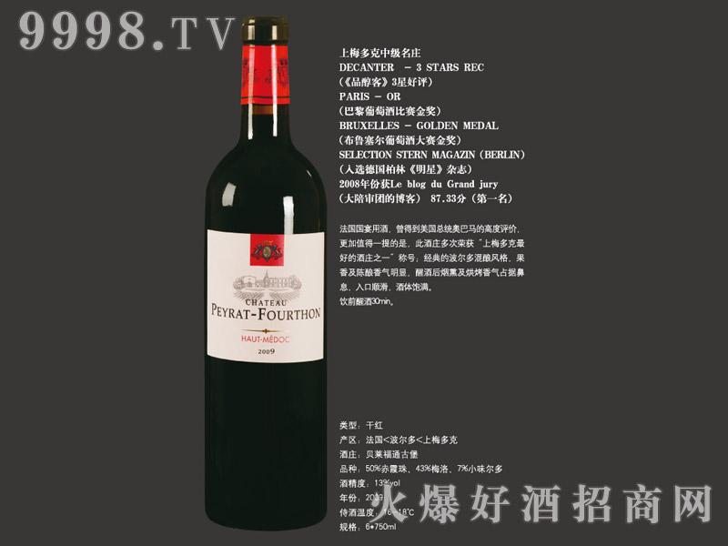 贝莱福通古堡红葡萄酒2009
