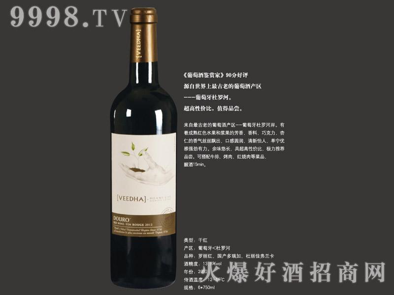 生命之源红葡萄酒2012