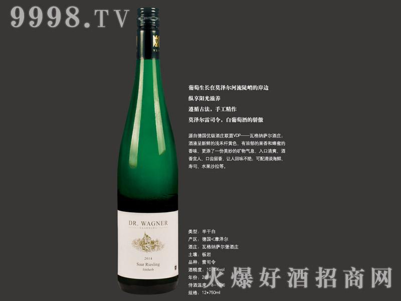 萨尔雷司令白葡萄酒2014