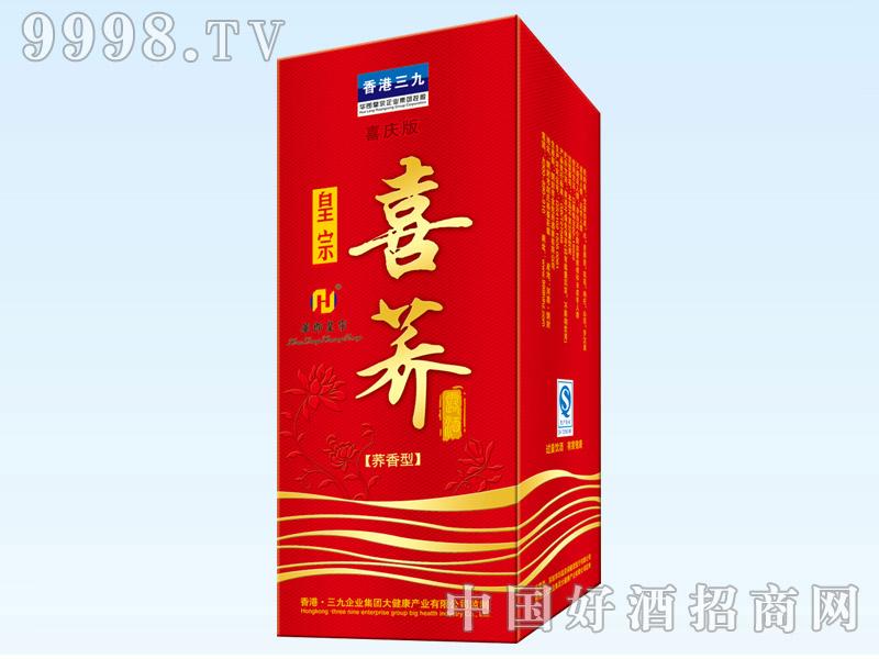 三九皇宗苦荞酒喜庆版盒