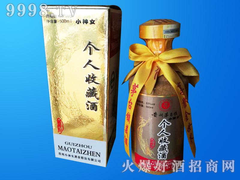 小神女个人收藏酒(04)-白酒招商信息