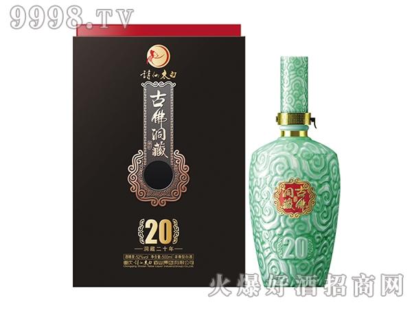 诗仙太白酒古佛洞藏20年-白酒招商信息