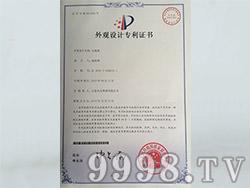 皇尊黑啤箱子外观设计专利证书