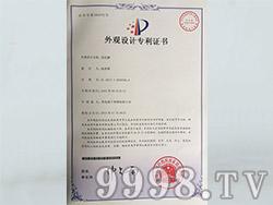 皇尊黑啤外观设计专利证书