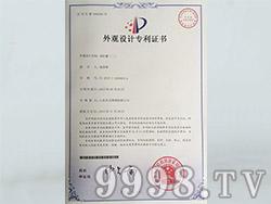 皇尊啤酒外观设计专利证书