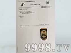 皇尊黑啤外观设计专利
