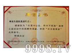 酱倒牛国际酒业慈善公益活动荣誉证书
