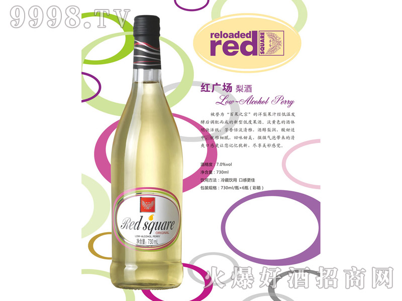 红广场梨酒