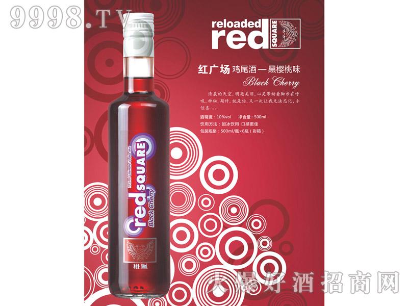 红广场鸡尾酒・黑樱桃口味